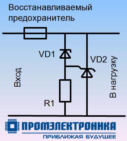 Рисунок3. Схема защиты от